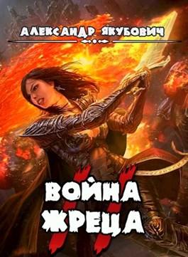 Александр Якубович «Война жреца. Том II»