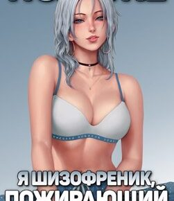 Николай Новиков «Похоже, я шизофреник, пожирающий магию»