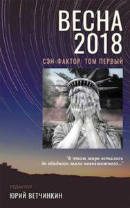 Юрий Ветчинкин «Весна-2018»