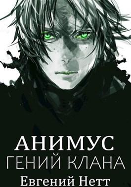 Евгений Нетт «Анимус. Гений клана (1)»