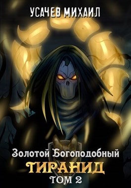 Усачев Михаил «Золотой Богоподобный Тиранид (Том 2)»
