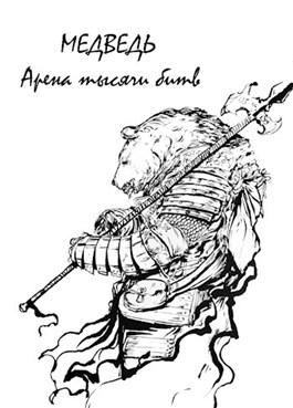 Сергей Шиленко «Медведь - Арена тысячи битв»
