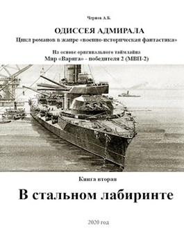 Борисыч «В стальном лабиринте»