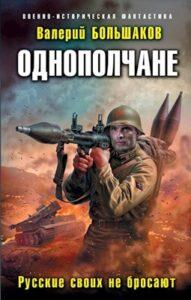 Большаков Валерий Петрович «Однополчане. Русские своих не бросают»