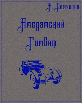 Антон Демченко «Книга II. Амсдамский гамбит»