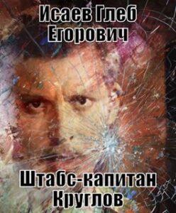 Глеб Исаев «Штабс-капитан Круглов»