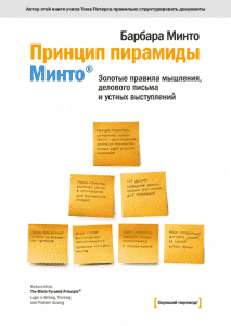 Барбаба Минто «Принцип пирамиды Минто»
