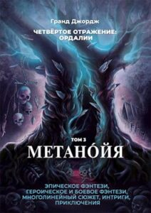 Гранд Джордж «Метано́йя»