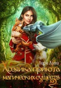 Лира Алая «Хозяйка приюта магических существ 2»