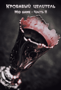 Александр Тэл (ArFrim) «Кровавый целитель. Том 3: Mid game - Часть 2»