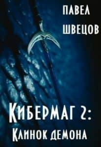 Павел Швецов «Кибермаг 2: Клинок демона»