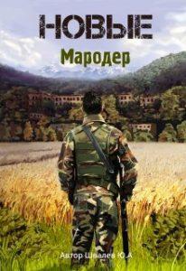 Швалев Ю А «Новые: Мародер»