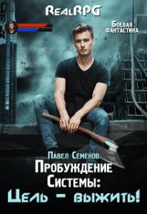 Павел Семенов «Пробуждение Системы: цель – выжить!»