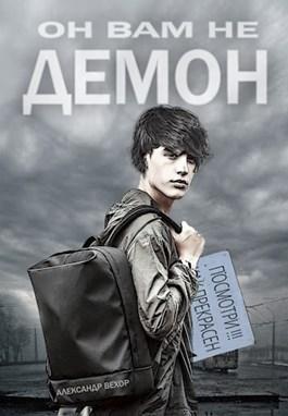 Александр Вехор «Стакан наполовину»