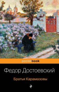 Федор Достоевский «Братья Карамазовы»