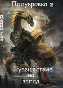 Денис Ган «Полукровка 2. Путешествие на Запад»