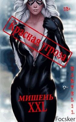 Focsker «Мишень XXL - Красная угроза!»