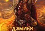 Дмитрий Янтарный «Дэмиен. Изгнанник. Арка 3. Том 2»