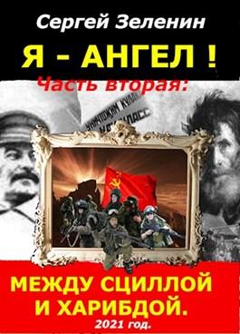 Сергей Зеленин «Я - АНГЕЛ. Часть 2: Между Сциллой и Харибдой.»