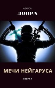 Леарок «Мечи Нейгаруса. Книга 1»