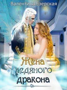 Валентина Езерская «Жена ледяного дракона.»