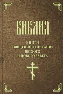 Священное Писание «Библия. Книги Священного Писания Ветхого и Нового Завета»