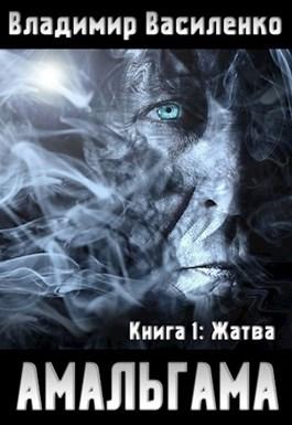 Владимир Василенко «Амальгама. Книга 1: Жатва»