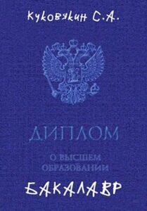 Куковякин Сергей Анатольевич «Бакалавр 1»