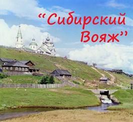 """Skif300 «""""Сибирский вояж""""»"""
