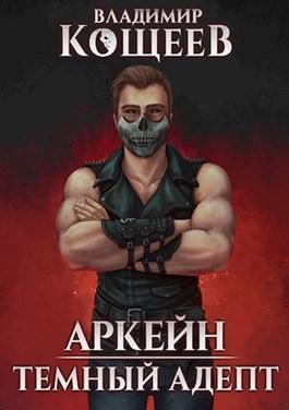 Владимир Кощеев «Темный Адепт»»