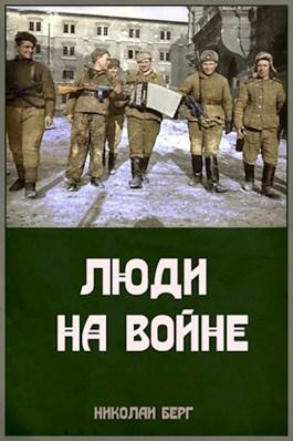 Николай Берг «Люди на войне»