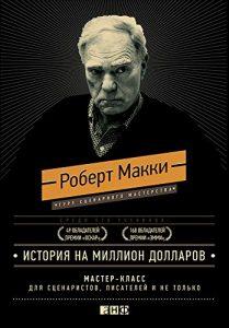 Роберт МакКи «История на миллион долларов»