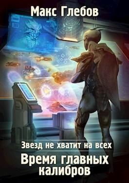 Макс Глебов «Звезд не хватит на всех - 5. Время главных калибров»