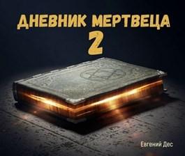 Евгений Дес «Дневник Мертвеца 2»