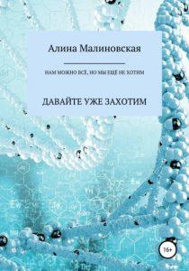 Алина Малиновская «Нам можно всё, но мы ещё не хотим: давайте уже захотим»