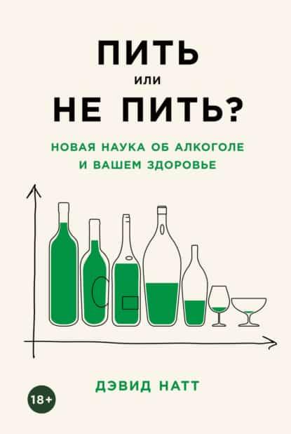 Дэвид Натт «Пить или не пить? Новая наука об алкоголе и вашем здоровье»