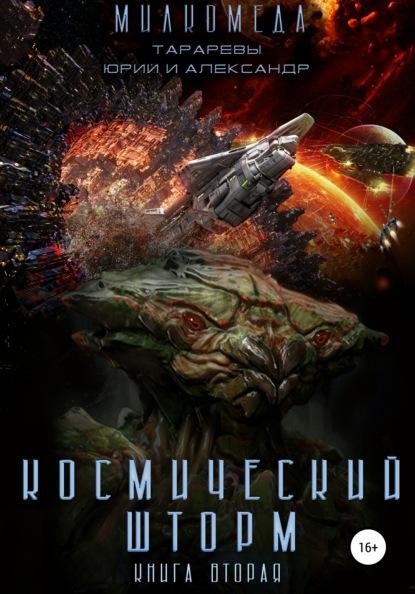 Юрий Тарарев, Александр Тарарев «Космический шторм. Милкомеда. Книга вторая»