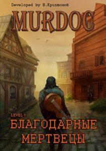 Василий Криптонов «Murdoc   Мёрдок. Lvl 1: Благодарные Мертвецы»