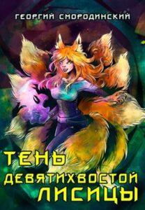 Георгий Смородинский «Тень девятихвостой лисицы»