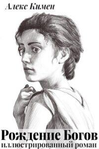 Алекс Кимен «РОЖДЕНИЕ БОГОВ I. Иллюстрированный роман»