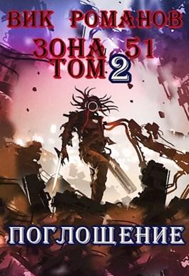 Вик Романов «Зона 51. Том 2. Поглощение»