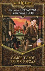 Наталия Некрасова, Екатерина Кинн «Самое тихое время города»