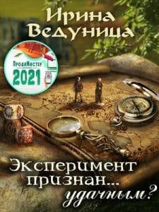 Ирина Ведуница «Эксперимент признан... удачным?»