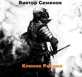 Виктор Семёнов «Клинок Разума