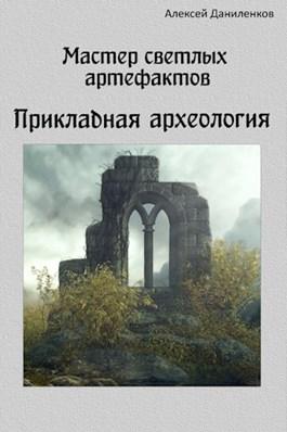 Даниленков Алексей «Мастер светлых артефактов. Прикладная археология»