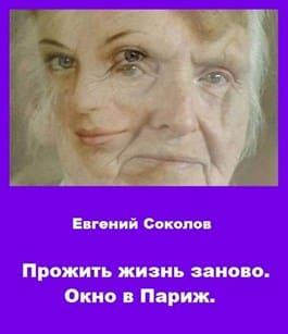 Евгений Соколов «Прожить жизнь заново. Окно в Париж.»