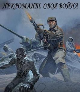 Агишев Руслан «Некромант. Своя война»