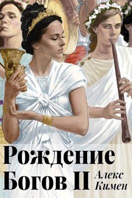 Алекс Кимен «РОЖДЕНИЕ БОГОВ II. Иллюстрированный роман»