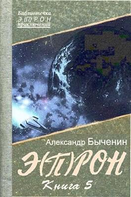 Александр Быченин «Э(П)РОН-5»