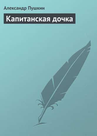 Александр Пушкин «Капитанская дочка»
